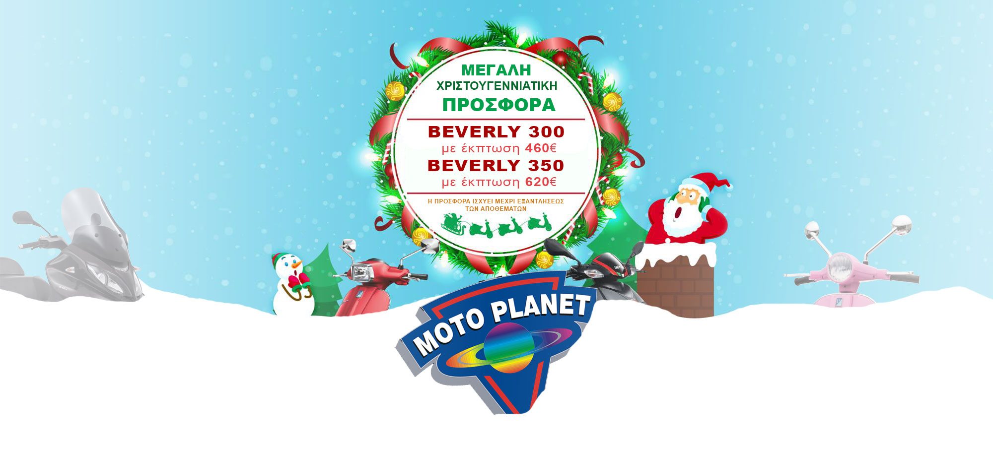 beverly-big-xmas-offer-2021